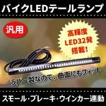 バイク LEDテールランプ 汎用 ラバー 曲面可 ウィンカー付の詳細ページへ