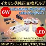 BMW 7シリーズ F01/F02/F04 6W LED イカリング純正交換 バルブの詳細ページへ
