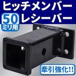 50ミリ用 ヒッチメンバー レシーバー 牽引強化!! 50mm の詳細ページへ