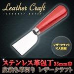 ステンレス革包丁35mm巾 皮裁ち革切り レザークラフトの詳細ページへ