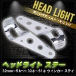 ヘッドライト ステー 32mm〜51mm 32φ〜51φ ウインカー ステイ クロームメッキの詳細ページへ