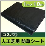 人工芝専用 防草シート 1m×10mの詳細ページへ