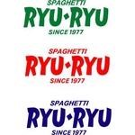 神戸RYURYU(リュリュ) ギフトセット パスタセット (スパゲッティ&パスタソース&オリーブオイル セット)