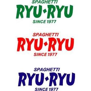 神戸リュリュのショートパスタセット ミートソース