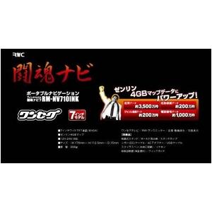 2010年最新版 アントニオ猪木の声でルート案内! 闘魂ナビ 7インチ RM-NV710INK