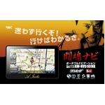 2010年最新版 アントニオ猪木の声でルート案内! 闘魂ナビ 5インチ RM-NV510INK