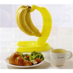卓上バナナスタンド バナナかけるくん 【3個セット】