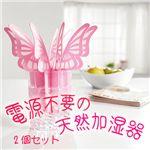 どこでもモイスチャー 蝶 ピンク 2個セット