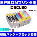 EPSON(エプソン) IC6CL50互換インクカートリッジ6色パック+ブラック2個