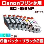 Canon(キャノン) BCI-6/6MP互換インクカートリッジ 6色パック+ブラック2個