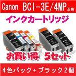 Canon(キャノン) BCI-3E/4MP互換インクカートリッジ 4色パック+ブラック2個 【5セット】
