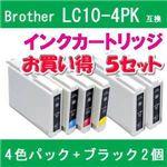 Brother(ブラザー) LC10-4PK互換インクカートリッジ+ブラック2個 【5セット】
