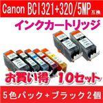 Canon(キャノン) BCI-321+320/5MP互換インクカートリッジ 5色パック+ブラック2個 【10セット】