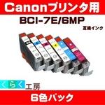 Canon(キャノン) BCI-7E/6MP互換インクカートリッジ 6色パック