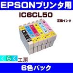 EPSON(エプソン) IC6CL50互換インクカートリッジ6色パック