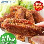 【2011年12月28日18時までのご注文は年内出荷】福岡 肉のたまや やみつきピリ辛チキン 250g×4袋 計1kgの詳細ページへ