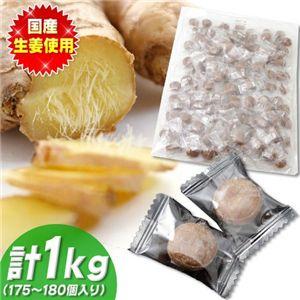 【国産生姜使用】生姜飴1キロ