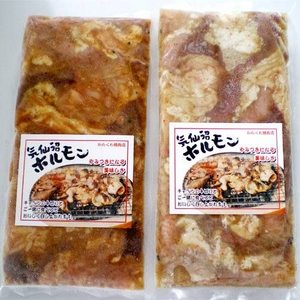 B級グルメ!気仙沼ホルモン 2種1kgセット(味噌500g、塩500g)