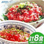 【お中元用 のし付き(名入れ不可)】キハダマグロの漬け丼&ネギトロ計8食セット