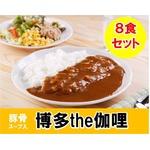 【博多の豚骨スープをベースに】 博多The伽哩200g×8食セットの詳細ページへ