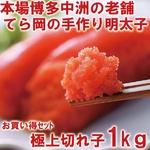 ★切れ子100%!!バラ子なし!!★博多中洲の日本料理「てら岡」の手作り無着色辛子明太子1kg