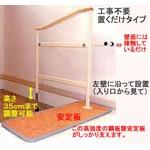 玄関用手すり 置くだけタイプ 工事不要 T501 日本製 の詳細ページへ