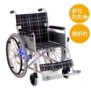 【消費税非課税】自走式車椅子 AA-01 座幅40cm 紺チェック