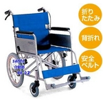 【消費税非課税】介助式 アルミ車椅子 BA-02 座幅42cm 紺チエック