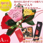 【母の日特選ギフト】 薔薇の花びらに感謝のメッセージが!豪華商品が6種より選べるギフト商品付き Aコース 花は黄色ですの詳細ページへ