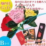 【母の日特選ギフト】 薔薇の花びらに感謝のメッセージが!豪華商品が6種より選べるギフト商品付き Bコース 花は赤色ですの詳細ページへ