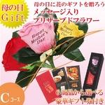 【母の日特選ギフト】 薔薇の花びらに感謝のメッセージが!豪華商品が6種より選べるギフト商品付き Cコース 花は赤色です
