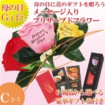 【母の日特選ギフト】 薔薇の花びらに感謝のメッセージが!豪華商品が6種より選べるギフト商品付き Cコース 花はピンクですの詳細ページへ