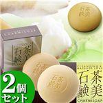 茶美石鹸【2個セット】
