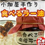 小畑屋手作り 食べる旨辛 味噌ラー油  2個セット