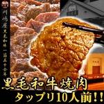 老舗名店の味!!鴻臚館・黒毛和牛焼肉 10人前