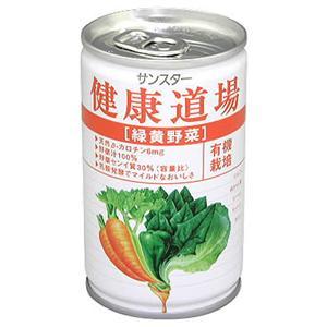 健康道場 緑黄野菜 160g*24本