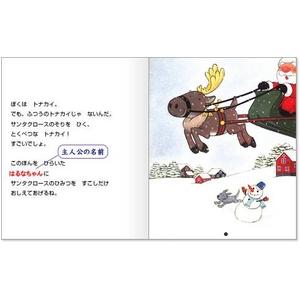 オリジナル絵本(とっておきのプレゼント:こども向け)