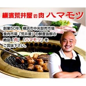 激安!【創業50年 横浜荒井屋】黒毛和牛小腸(マルチャン)2kg