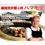 【創業50年 横浜荒井 屋】黒毛和牛小腸(マルチャン)2kg