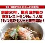 【創業50年 横浜荒井屋】黒毛和牛モツ煮込み 700g×12パック