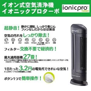 イオン式空気清浄機 Ionicpro TURBO(イオニックプロターボ) STA-98E ブラック