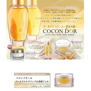 【ココンドール ゴールドシルク】パック&洗顔ジェル