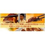 【お歳暮用 のし付き(名入れ不可)】石橋シェフが作った「小籠包餃子」 60個