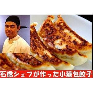 【のし付き(名入れ不可) お歳暮・お中元に】石橋シェフが作った「小籠包餃子」 80個