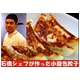 【お中元用 のし付き(名入れ不可)】石橋シェフが作った「小籠包餃子」 200個