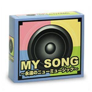 MY SONG(マイソング)〜永遠のニューミュージック〜 CD4枚組