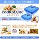真空保存容器にもなる電子レンジ調理器 Cook MAGIC(クックマジック)【レシピブック付き】