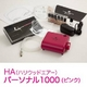 HA(ハリウッドエアー) パーソナル1000 ピンク