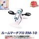 サイクル運動器 ルームマーチプロ RM-10 【フィットネス機器】