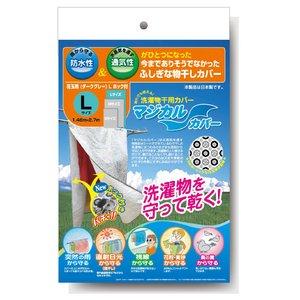 洗濯物を雨・花粉・黄砂・紫外線から守る!マジカルカバー 特別セット(S、M、L、各一枚+カバール)